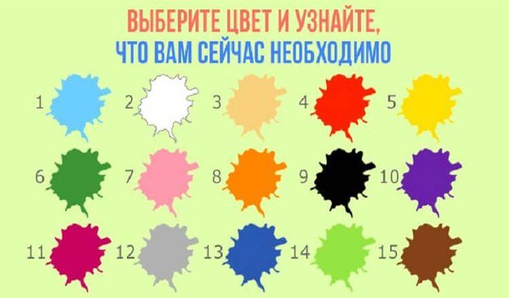 Выберите кляксу на картинке и узнайте, чего именно вам не хватает в жизни.Долго не думайте,выбирайте именно тот цвет,который вам приглянулся в данный момент