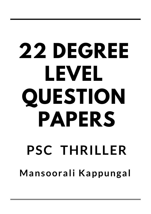 22 Degree Level Question Papers and Answer Key (Kerala PSC