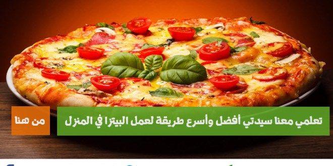 طريقة عمل البيتزا الشهية بسرعة خيالية بالصور