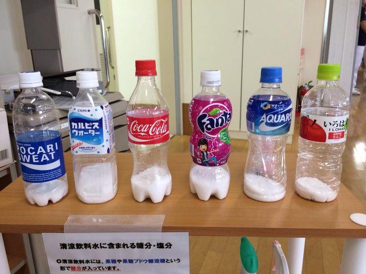 ジュースに入っている砂糖の量 笠岡市民病院作成サンプル / Sugar in juice. at Kasaoka civic hospital - twitter@heartringer1
