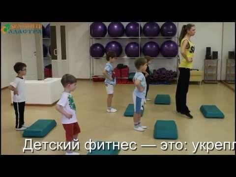 Детский фитнес, звероаэробика - YouTube