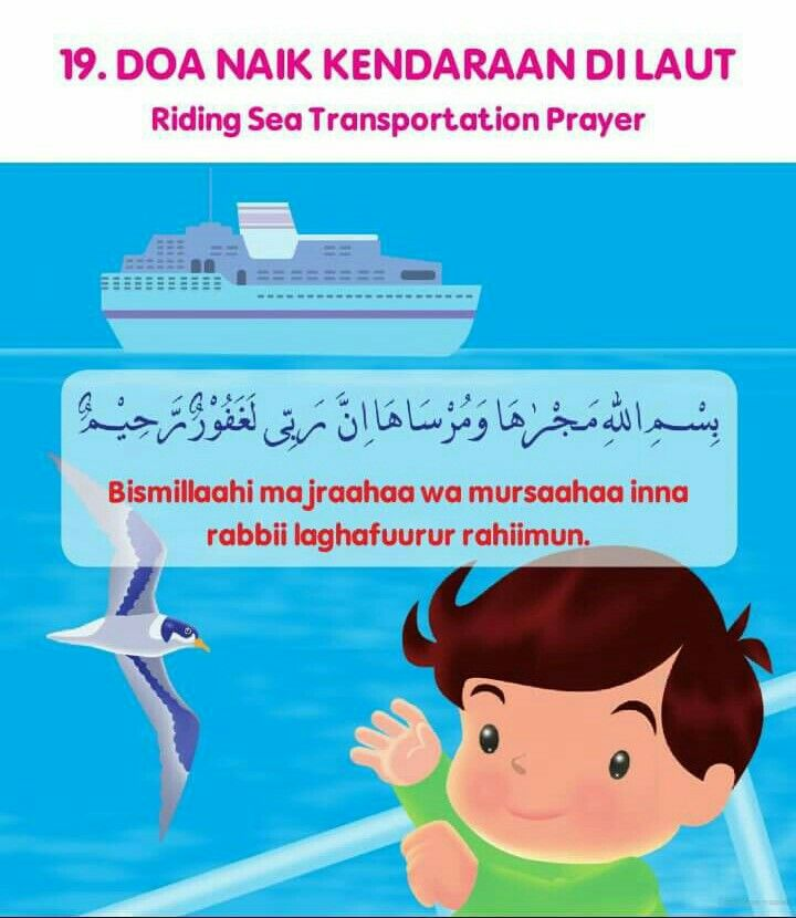 When riding sea transportation duaa
