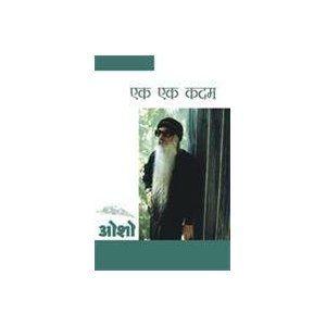 Ek Ek Kadam,hindi ebooks of Osho..
