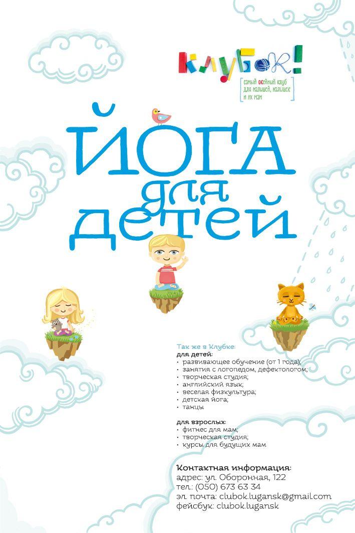 """Постер """"Йога для детей"""". © Кирило Ткачов, 2013"""