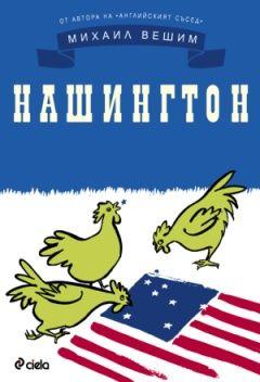 Това е роман, който сигурна съм, всеки би разбрал по различен начин. За едни, той би бил смешен, а за други - много тъжен и тягостно реалистичен. Изпъстрен е с цветущите случки и преживявания на няколко български емигранти в Америка, които хем искат да станат американци, хем не желаят да се разделят с българския начин на живот и манталитет. Стилът е много лек и непринуден, напълно подходящ за всички, които не се притесняват да се сблъскат с българщината в най-натуралния й вид. От дребн...