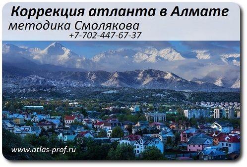 Правка атланта методика Смолякова, Алматы, Казахстан.