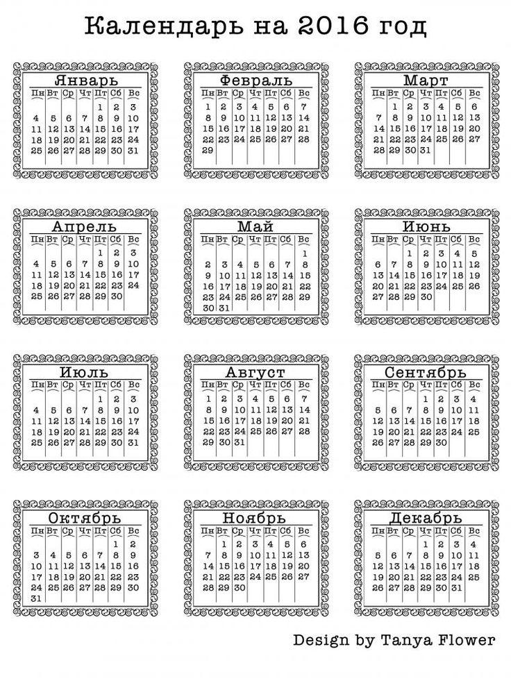 календарь, календарная сетка, календарь 2016, календарная сетка 2016, скачать календарь, скачать бесплатно, скачать календарь на 2016, календарь в подарок, красивый календарь, настольный календарь, скачать календарную сетку, tanya flower, скрап календарь, скрапбукинг календарь, календарь ручной работы, 2016 год, новый год, новый год 2016