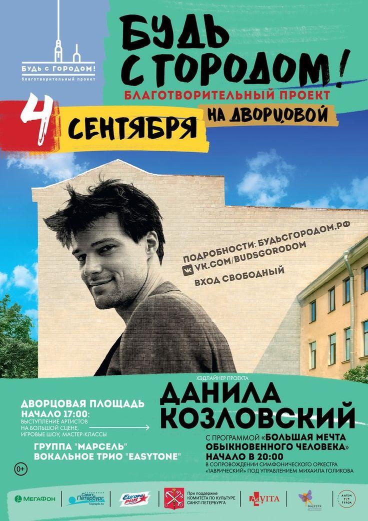 Студенческий совет Санкт-Петербурга