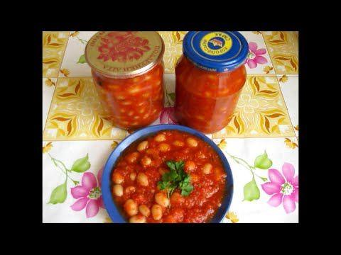 Заготовки на зиму . Фасоль в томатном соусе . - YouTube