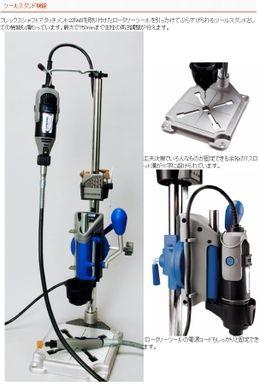 ドレメルDREMELリューターアタッチメントバイスワークステーション220AA電動研磨切削先端工具ハンドグラインダー