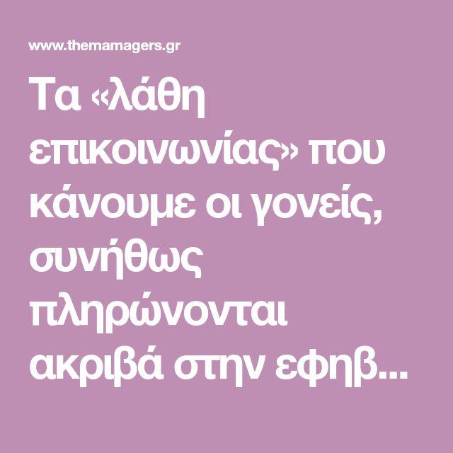 Τα «λάθη επικοινωνίας» που κάνουμε οι γονείς, συνήθως πληρώνονται ακριβά στην εφηβεία - The Mamagers.gr