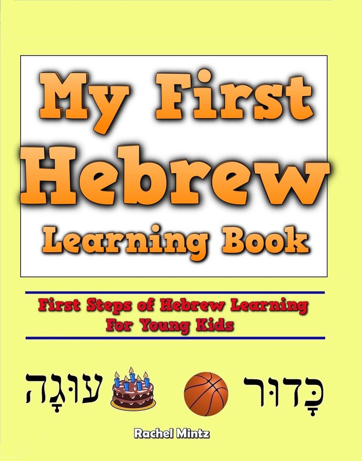 60 Pages!! Learning the Hebrew For Young Kids Was Never Easier! Want your kids to learn basic Hebrew? Learn Alef Bet (Hebrew Alphabet) letters, basic questions, learn to count in Hebrew? First words and phrases, for toddlers, young children, preschoolers - Get second language learning more friendly. Inside book, coloring pages, simple puzzles, easy tasks any child can manage, and enjoy the Hebrew language studying and practice. #hebrewforkids #hebrewforchildren #hebrewwords #learnhebrew