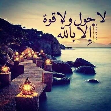 @celana.sarung: Tiada daya dan upaya melainkan dengan ijin Allah SwT   #sholat #dhuha #semangat #pagi #motivasi #inspirasi #islam #kaligrafi #quran #quranquotes #calligraphy #santri #muslim #anaksoleh #bunda
