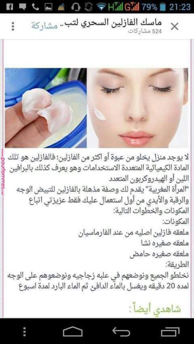 Pin By Nour Nouh On Moisturizers Beauty Skin Beauty Care Body Skin Care
