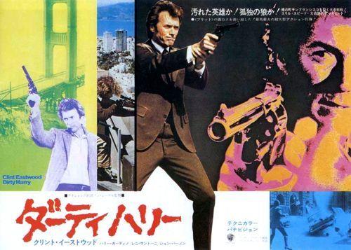 『ダーティハリー』 Dirty Harry (1971) ~ 『L'Inspecteur Harry』Ce feuillet a été publié au Japon dans 1972.