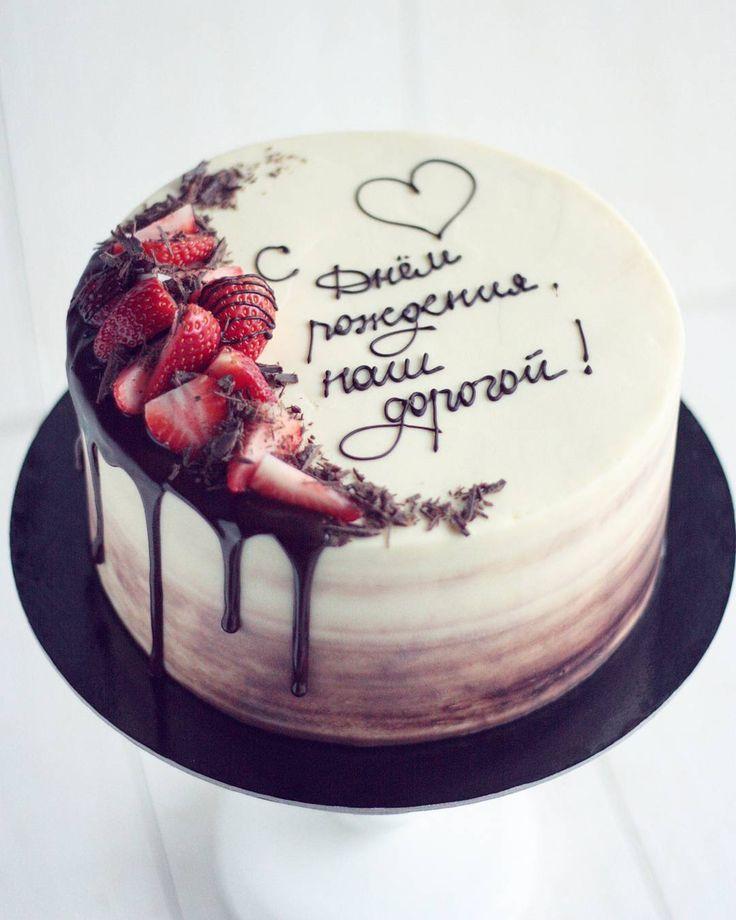 """Хочу поговорить с вами Сейчас вижу много девочек-кондитеров, обсуждающих наличие надписей на торте и в основном это негативные высказывания по типу """"надписи это плохо и некрасиво"""", """"надпись только портит торт"""", """"и без надписи понятно, кому торт предназначен"""", """"Сыночку годик"""" -что за ужас?Ребенок не умеет читать...! фу...бе... и прочая негативщина. Но я совершенно так не считаю! Есть такие заказы, где надпись сама просится на торт.Ведь красивой и душевной надписью можно выразить свои…"""