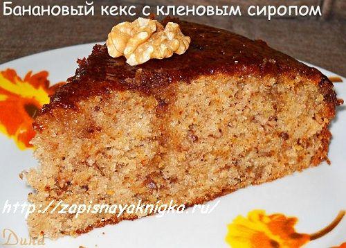 Рецепт из бананов банановый кекс или пирог с кленовым сиропом