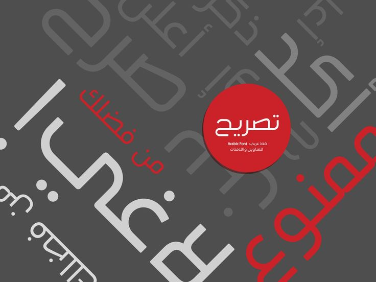 If translated from Arabic, the word Tasreeh has multiple meanings between statement, permit or announcement. Tasreeh is an Arabic font that brings a special impression of text effectuality to words and phrases due to its active letterform structure. The font accordingly suits titling, signage design