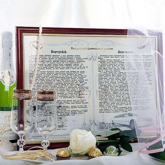 Фамильный диплом-отличный подарок на свадьбу