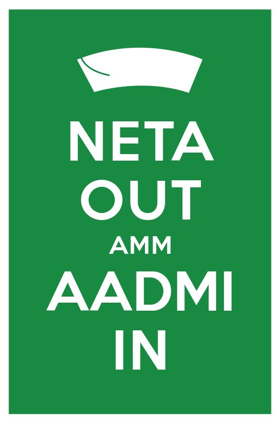Corrupt Netas exile when the Aam Aadmi comes to power #AAP #commonman #iamaam