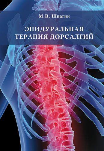 У нас новая книга: Максим Шпагин «Эпидуральная терапия дорсалгий»   https://www.triumph.ru/news.php?id=133&utm_source=mpi