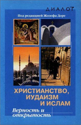 Христианство, иудаизм и ислам: Верность и открытость