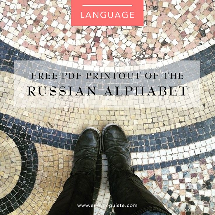 Suprise! The next langauge I'm going to learn is Russian so I decided to make this fun little Russian alphabet Free PDF printout. Ready to learn the Cyrillic alphabet with me? @eurolinguiste