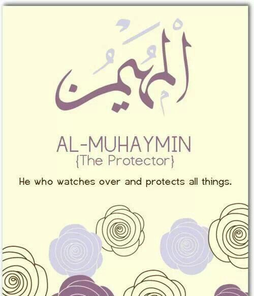Al-Muhaymin (The Protector) ~ one of 99 of Allah's Names