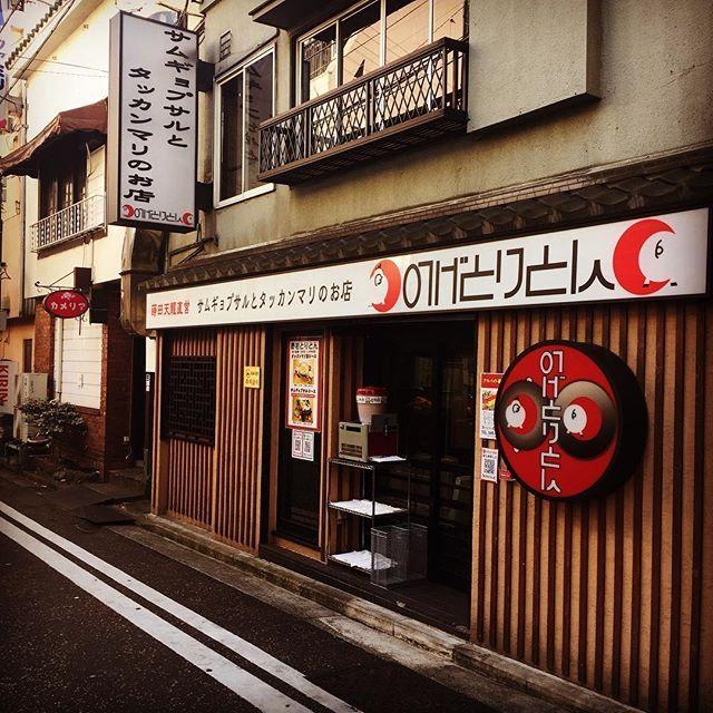 本日のげとりとん横浜鶴屋町店はお陰様で予約満席となっております! 野毛にあります本店は若干のお席の余裕がありますのでお越しの際は野毛本店をご利用下さい🙇 何卒よろしくお願いします!  今日も、『とりとん流』の暑苦しい鍋奉行で最高のタッカンマリをお客様に提供します! いつの日か日本の【鍋】ジャンルにタッカンマリを根付かせます!! スタッフ一同心よりお待ちしています。 『雑炊喰わざるもの鍋喰うべからず。』 #とりとん#タッカンマリ#横浜#韓国#水炊き#野毛#もつしげ#パッピンス#専門店#まん天#ホルモンセンター#塩煮込み#マッコリ#匠家#女子会#鍋#個室#熟成肉#サムギョプサル#肉#食べ放題#ペラペラ焼き#韓国料理#美容#ハイボール#天龍#あぶり屋#焼肉#instagood#雑炊喰わざるもの鍋喰うべからず