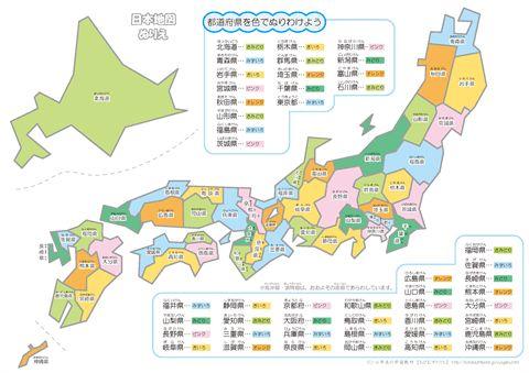 【答え】日本地図ぬりえ・都道府県 (見本)