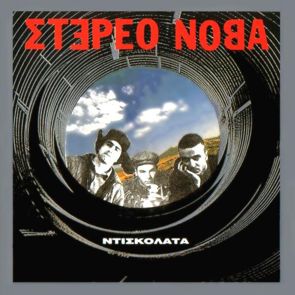 Στερεο Νοβα - Ντισκολατα (LP)