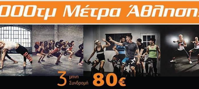 1000τμ αθλησης Kinesis-Gym  Γυμναστήριο στο Κιλκίς
