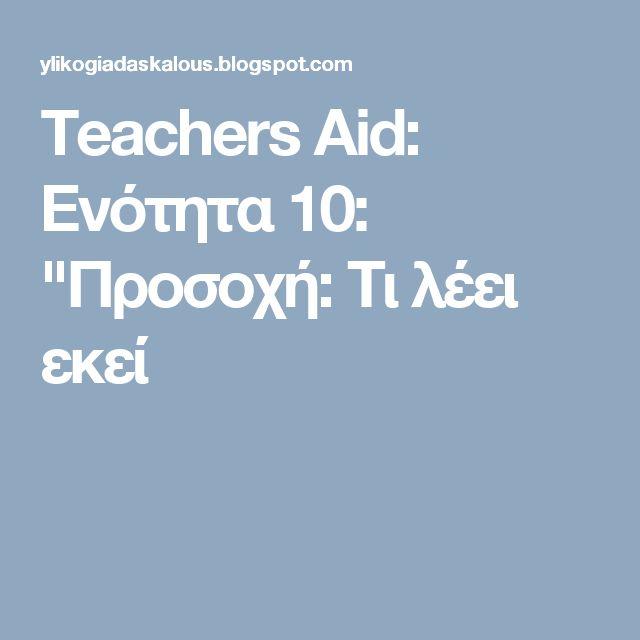 """Teachers Aid: Ενότητα 10: """"Προσοχή: Τι λέει εκεί"""