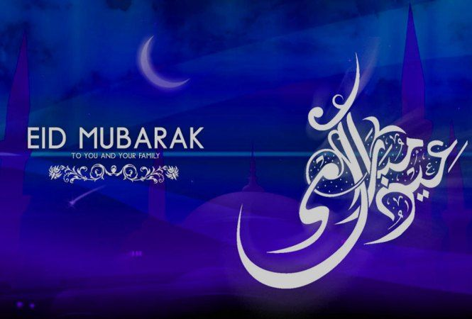 Eid Mubarak In Arabic and English