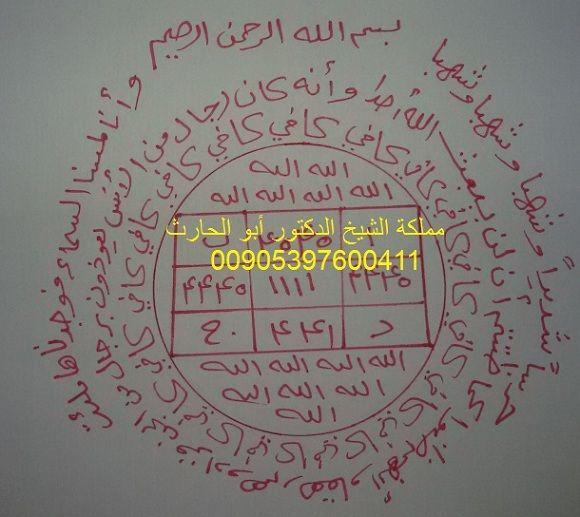 ايها الاخوة والاخوات السحر له انواع منه ماله حقيقه ومنه ما هو تخيل لا حقيقه له فالسحر الحقيق هو الذي يعتمد فيه الساحر على الجن والشياط Islam Quran Sufism Quran