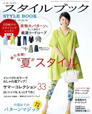 MRS STYLE BOOK 2015-06 Summer