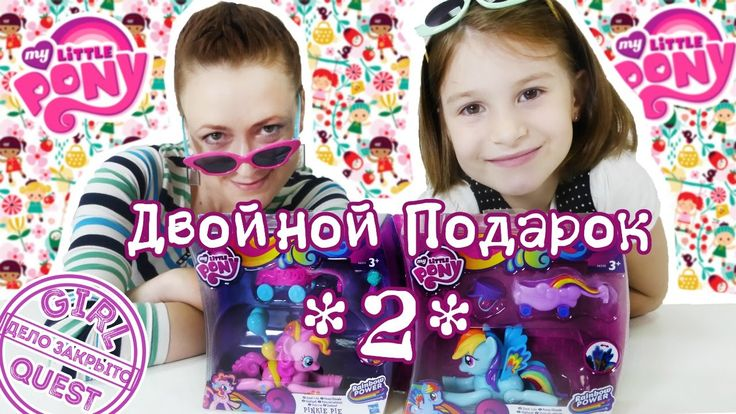 Пинки Пай и Радуга:  Девочки дарят друг другу сюрприз! Видео для девочек.