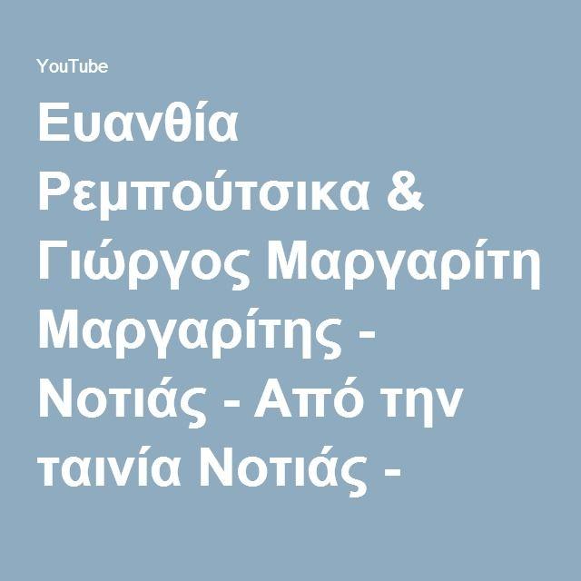 Ευανθία Ρεμπούτσικα & Γιώργος Μαργαρίτης - Νοτιάς - Από την ταινία Νοτιάς - Official Audio Release - YouTube