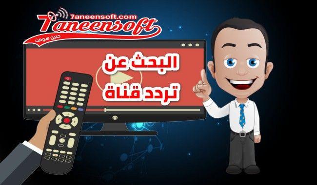 تردد قناة فنون على العرب سات