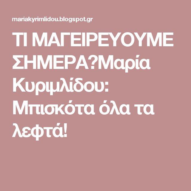 ΤΙ ΜΑΓΕΙΡΕΥΟΥΜΕ ΣΗΜΕΡΑ?Μαρία Κυριμλίδου: Μπισκότα όλα τα λεφτά!