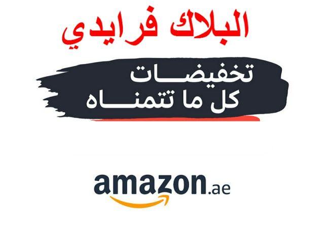البلاك فرايدي عروض أمازون الإمارات بيع على الأنترنيت في الإمارات Company Logo Tech Company Logos Amazon Logo