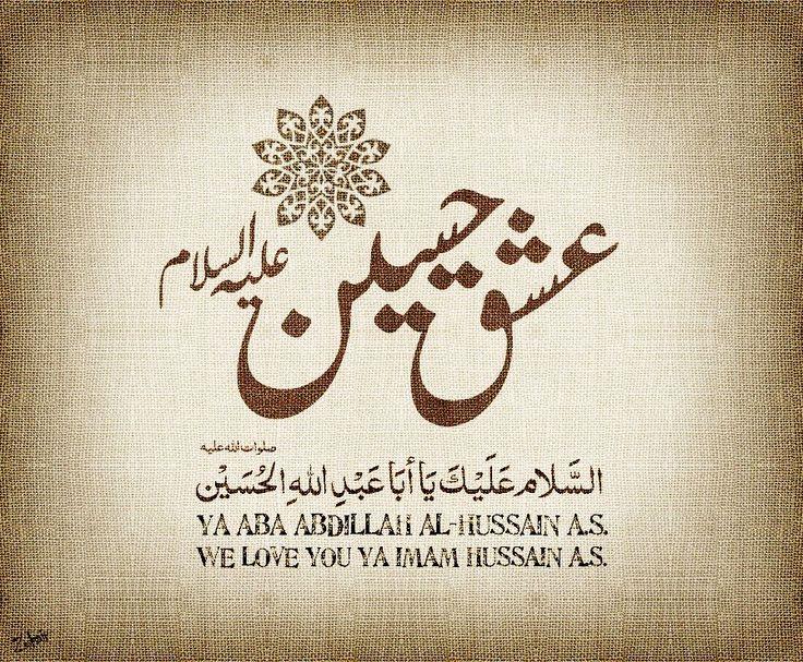 Ya Hussain Calligraphy 36 best PANJTAN...