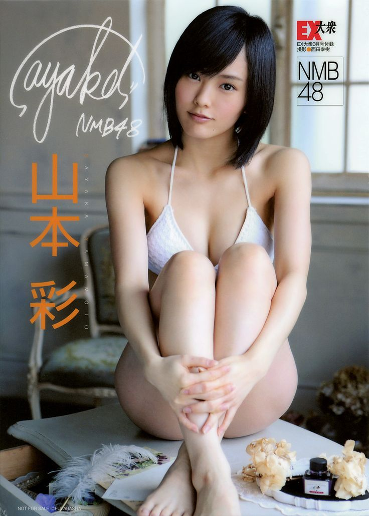 NMB48 - YAMAMOTO Sayaka #山本彩 #さや姉 in EX Taishu magazine