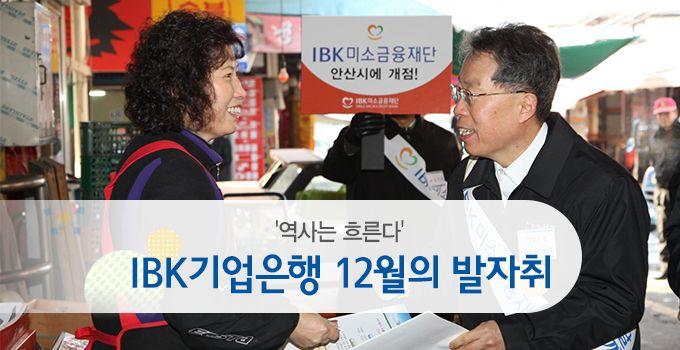 벌써 2014년을 마무리하는 12월이네요~ 역사 속 12월 IBK에는 어떤 일들이 있었을까요? ▶ http://blog.ibk.co.kr/1422