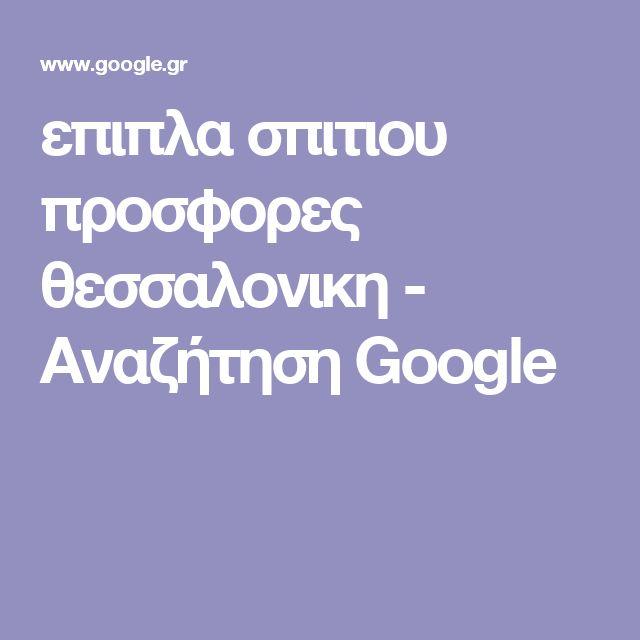 επιπλα σπιτιου προσφορες θεσσαλονικη - Αναζήτηση Google