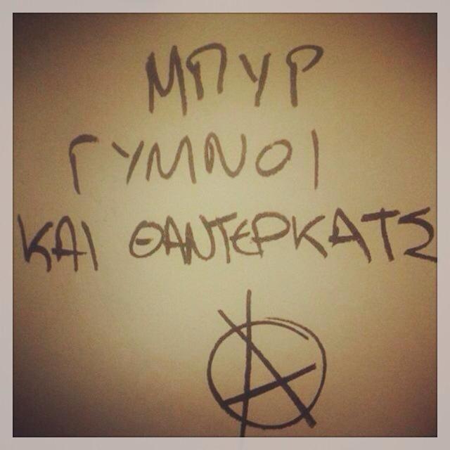 :)) greek quotes