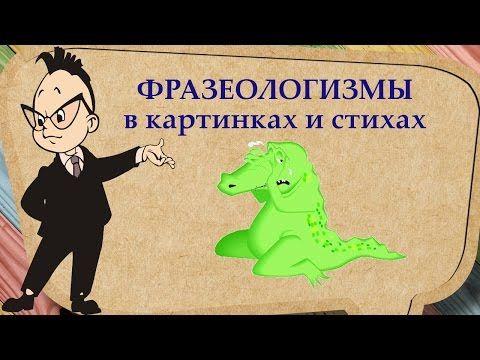 (3) ФРАЗЕОЛОГИЗМЫ в картинках и стихах | Познавательное видео для детей - YouTube