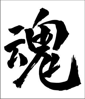"""This Kanji is read as """"TAMASHII"""" in Japanese. It means """"Soul"""" or """"Spirit""""."""