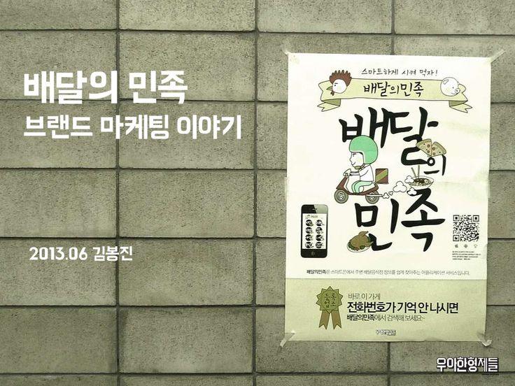 배달의 민족 브랜드 마케팅 이야기 by 우아한형제들 김봉진 대표 by VentureSquare via slideshare