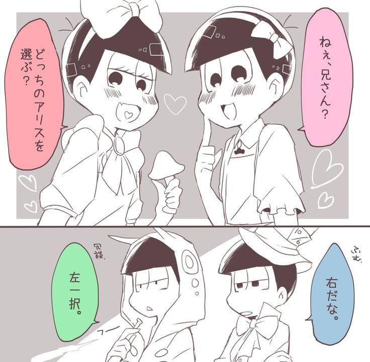 【おそ松さん】「ねぇ、お兄さん?どっちのアリスを選ぶ?」